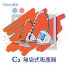【Opure 臻淨】C2 雙HEPA旋風...