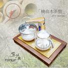 現貨 泡茶機 +茶盤 3680P泡茶機輕便組-玻璃款