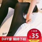 ⭐【DIFF】透膚彈力無痕不易勾破絲襪 ...
