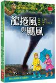 神奇樹屋小百科(13):龍捲風與颶風
