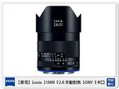 Zeiss 蔡司 Loxia 2.8/21 21mm F2.8 手動對焦 SONY E卡口 E接環 (公司貨)