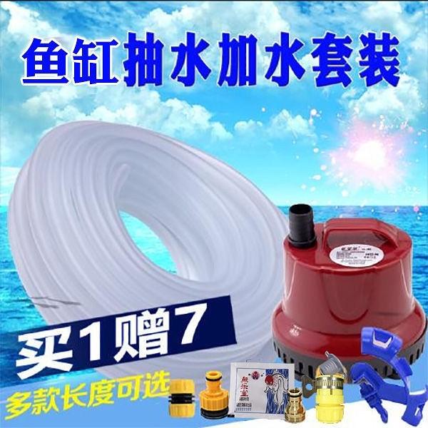 魚缸換水管軟管電動抽水加水換水器硅膠管清潔用具吸魚便抽水泵 快速出貨