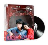 與妳的第100次愛戀DVD(坂口健太郎/miwa/月川翔)