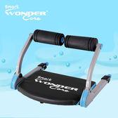 Wonder Core Smart全能輕巧健身機-糖霜藍