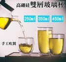 雙層玻璃杯 350ml | OS小舖