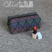 化妝包 酷夜光變色小號大容量便攜長方形手包式菱格幾何包「交換禮物」