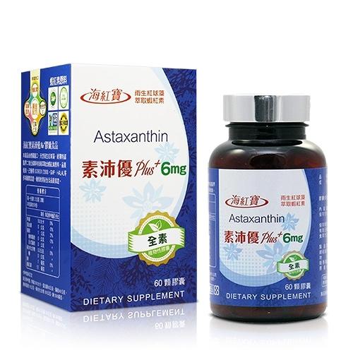 海紅寶 素沛優PLUS+蝦紅素膠囊-全素(60顆/瓶)【ZZshopping購物網】