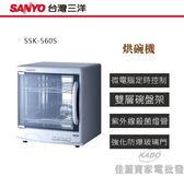 【佳麗寶】-(SANYO)烘碗機【SSK-560S】