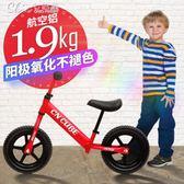 兒童平衡車無腳踏兩輪自行車寶寶滑步滑行溜溜車全鋁合金「七色堇」YXS