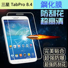 防爆鋼化膜 三星Galaxy TabPro 8.4 T320 平板保護貼 8.4吋 保護膜 t320鋼化膜 防摔 t320螢幕保護貼