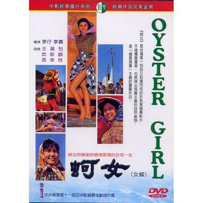 蚵女DVD 王莫愁/高幸枝