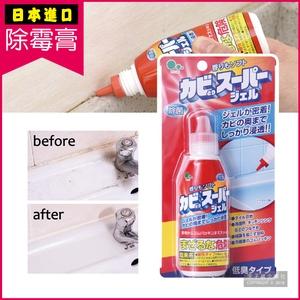 【日本Mitsuei】強效深層去汙除霉膏 100ml(浴室地板磁磚)