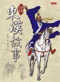(二手書)快樂讀經典  東漢故事