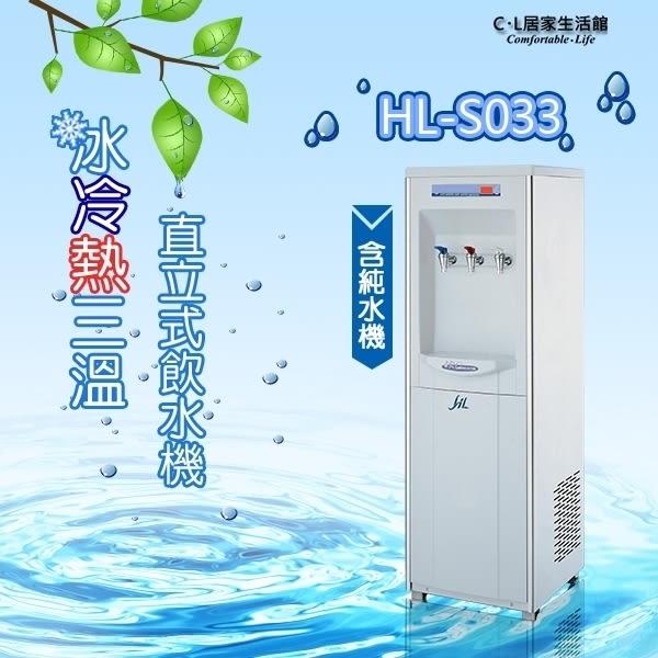 【 C . L 居家生活館 】HL-S033 冰冷熱三溫飲水機(含純水機)