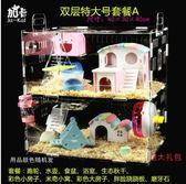 全館八九折優惠兩天-倉鼠籠加卡亞克力倉鼠籠子雙層別墅超大透明倉鼠用品玩具籠子套餐