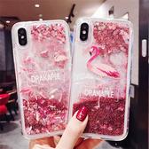火烈鳥液體流沙蘋果iPhonexsmax7plus手機殼6s防摔女8p硅膠套軟殼 喵小姐