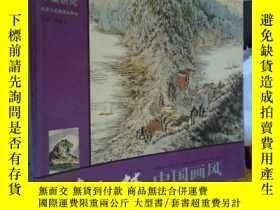 二手書博民逛書店陳九林中國畫風罕見中國當代著名畫家個案研究Y17851 賈德江