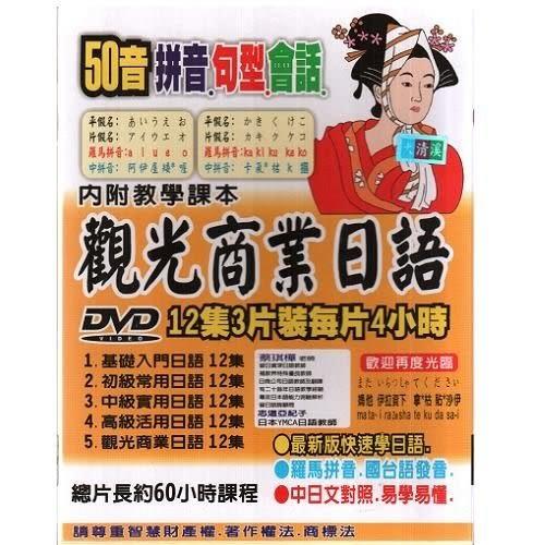 觀光商業日語 DVD 3片裝 全12集  (購潮8)