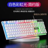 機械手感鍵盤臺式電腦筆記本游戲辦公USB有線滑鼠鍵盤家用lol網吧電競cfYYP 町目家