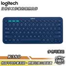 羅技 K380 多工藍牙鍵盤 簡約空間 多作業系統相容 可連接三個裝置【Sound Amazing】