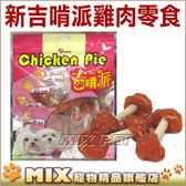 ◆MIX米克斯◆Chicken Pie.吉啃派雞肉零食系列,大包裝200克,新上市