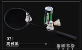 羽毛球拍女全碳素超輕耐用進攻型單支雙拍成人碳纖維男YYP 歐韓流行館