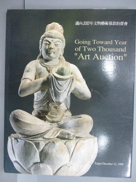 【書寶二手書T1/收藏_PNN】Going Toward Year of Two ThousandArt Auction_1999/12/12