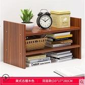 書架簡易桌上置物架組合書柜創意桌面收納學生家用儲物架宿舍簡約WJ - 風尚3C