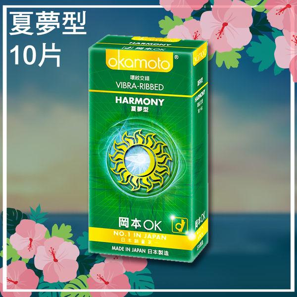 【愛愛雲端】岡本OK HARMONY 夏夢型 衛生套 保險套 10片