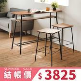 吧檯 吧台桌椅 餐桌 家具【H0069】MEO典雅木紋120cm吧檯桌+吧檯椅(2入) MIT台灣製 收納專科