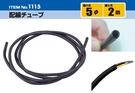 車之嚴選 cars_go 汽車用品【1115】日本 AMON 車用家用 收線理線配線用軟管 蛇腹管 內徑5mm×2m長