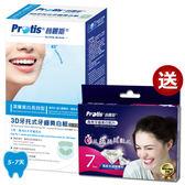全新包裝-Protis普麗斯3D牙托式牙齒美白組(基礎長效5-7天)再送牙齒美白貼片7日組