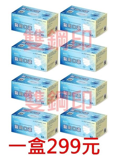 1盒特價199元 雙鋼印 MD MADE IN TAIWAN 順易利 醫用平面口罩50枚/盒-(藍色)x8盒(組)