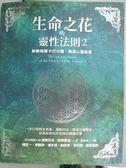 【書寶二手書T1/心靈成長_YGK】生命之花的靈性法則2_德隆瓦洛.默基瑟德