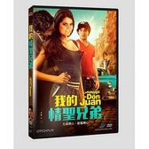 我的情聖兄弟 DVD La navaja de Don Juan 免運 (購潮8)