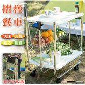 【免運費/探索生活】折疊餐車 野餐桌 露營桌 摺疊式活動餐桌 推車 收納推車
