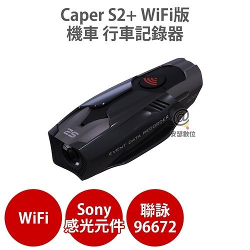 Caper S2+ WiFi版【送 64G】1080P TS碼流 防水 機車行車記錄器 Sony Starvis IMX323 感光元件 60fps