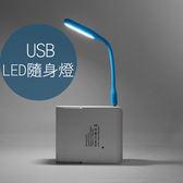 USB LED隨身燈 電腦燈 迷你燈 小夜燈 夜讀燈 行動電源燈 創意燈 攜帶燈