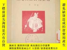 二手書博民逛書店罕見剪紙類:王老賞的窗花藝術(1954年初版、僅3000冊)Y4