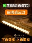 250/330mm智能人體感應小夜燈led過道充電式自動聲控光控樓道走廊壁燈【慢客生活】