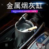 車載煙灰缸創意個性有蓋多功能金屬帶蓋奔馳通用車內汽車用煙灰缸 【東京衣秀】