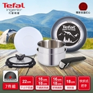 Tefal法國特福 巧變精靈戶外系列不鏽鋼7件組-綠洲(湯鍋適用電磁爐) SE-L0719182