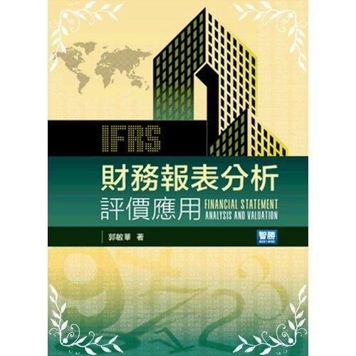 財務報表分析評價應用(5版)
