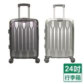 璀璨之星 24吋旅行箱-鐵灰/銀【愛買】