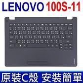 LENOVO 100S-11 C殼 灰色 繁體中文 筆電 鍵盤IdeaPad 100S 100S-11IBY 11IBY