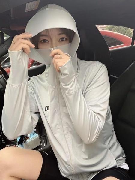 防曬衣 夏季冰絲防曬衣女薄外套2021新款長袖百搭洋氣連帽透氣騎車防曬服 伊蒂斯