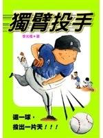 二手書博民逛書店 《獨臂投手》 R2Y ISBN:9789862110515│李光福