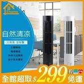 ✤宜家✤迷你USB直立式大廈扇 桌上風扇 無葉空調風扇 塔式渦輪風扇 空調風扇 Tower Fan