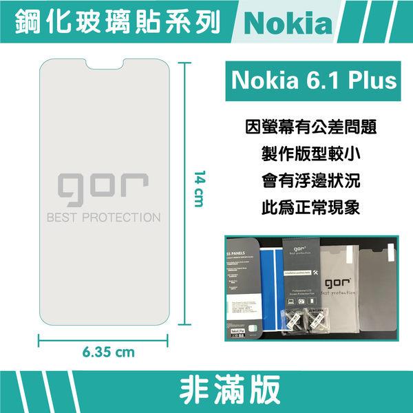 【GOR保護貼】Nokia 6.1 Plus 9H鋼化玻璃保護貼 諾基亞 nokia6.1+ 全透明非滿版2片裝 公司貨 現貨