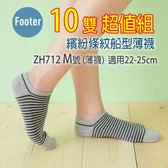 Footer ZH712 M號(薄襪) 女款 繽紛條紋船型薄襪 10雙超值組;除臭襪;蝴蝶魚戶外